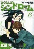 さくらんぼシンドローム 6―クピドの悪戯2 (ヤングサンデーコミックス)