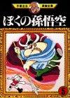 ぼくの孫悟空(5) (手塚治虫漫画全集)