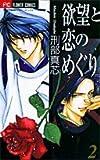 欲望と恋のめぐり 2 (フラワーコミックス)