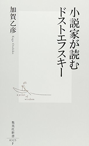 小説家が読むドストエフスキー (集英社新書)の詳細を見る