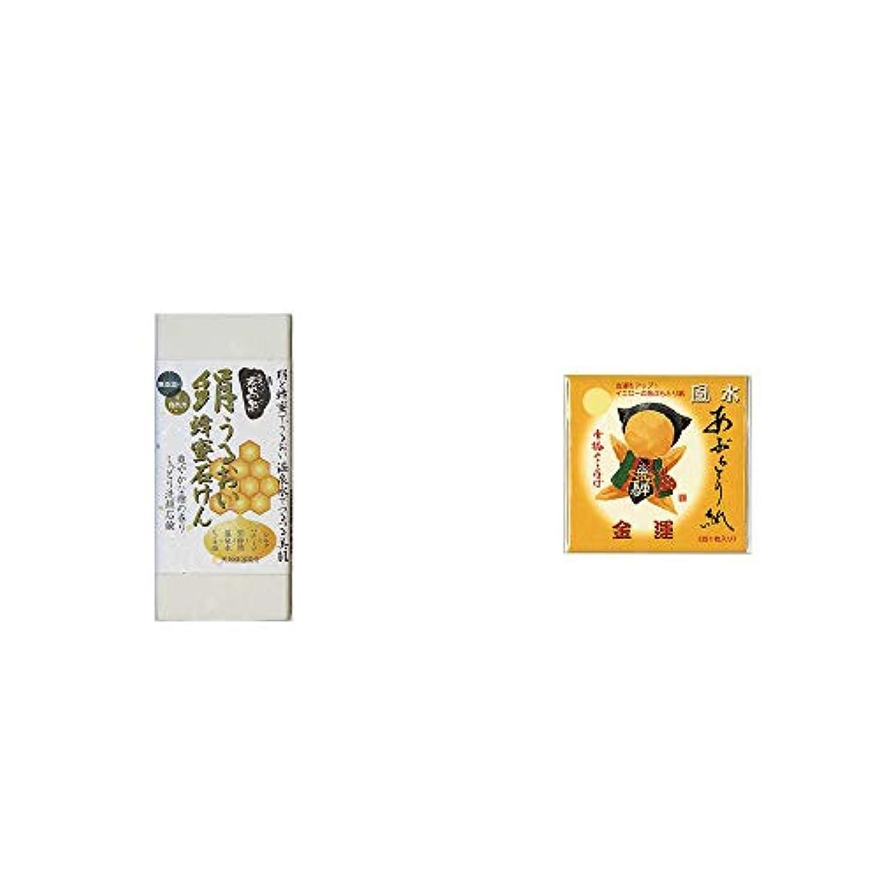 [2点セット] ひのき炭黒泉 絹うるおい蜂蜜石けん(75g×2)?さるぼぼ 風水あぶらとり紙【イエロー】