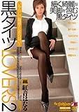 黒タイツ LOVERS(2) [DVD]