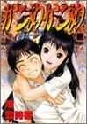 かごめかごめ 2 (ヤングジャンプコミックス)