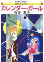 カレンダー・ガール (集英社文庫―コバルトシリーズ 75-E)の詳細を見る