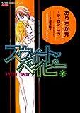 スウィート・ベイビー 1 (フラワーコミックススペシャル)