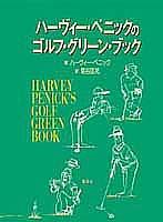 ゴルフ・グリーン・ブック ハーヴィー・ペニックの