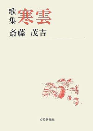 歌集 寒雲 (短歌新聞社文庫)