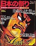 日本の祭り 1号 青森ねぶた祭