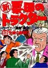 新票田のトラクター 12 生簀の陣取り (ビッグコミックス)