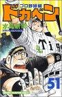 ドカベン (プロ野球編51) (Sh〓nen Champion comics)の詳細を見る