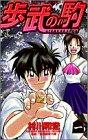 歩武の駒 1 (少年サンデーコミックス)