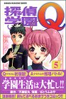 探偵学園Q(5) (講談社コミックス)