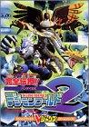 バンダイ公式デジモンワールド2-ブレイブテイマーズロード- (Vジャンプブックス―ゲームシリーズ)