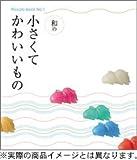 和の小さくてかわいいもの / 鈴木 海花 のシリーズ情報を見る