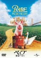 ベイブ 都会へ行く [DVD]の詳細を見る