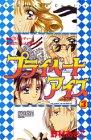 プライベートアイズ (3) (講談社コミックスなかよし (871巻))