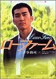 ロー・ファーム 法律事務所〈上〉 (竹書房文庫)