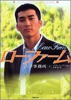 ロー・ファーム 法律事務所〈上〉 (竹書房文庫)の詳細を見る