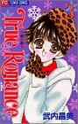True Romance (3) (フラワーコミックス)