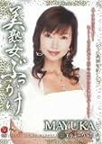 美熟女ぶっかけ MAYUKA [DVD]