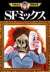 SFミックス / 手塚 治虫 のシリーズ情報を見る