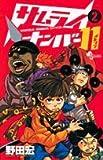 サムライナンバー11 2 (少年サンデーコミックス)