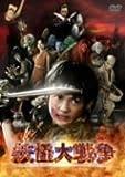 妖怪大戦争 廉価(期間限定) [DVD]