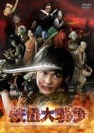 妖怪大戦争 廉価(期間限定) [DVD]の詳細を見る