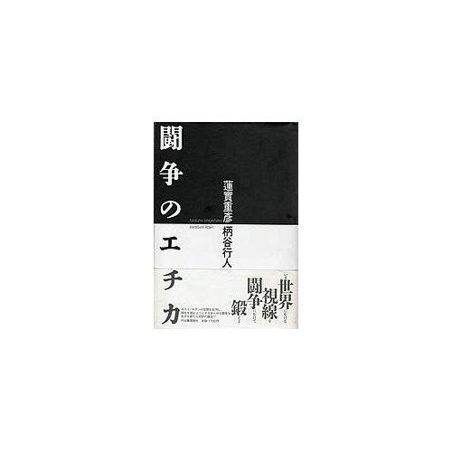 闘争のエチカ (河出文庫―BUNGEI Collection)
