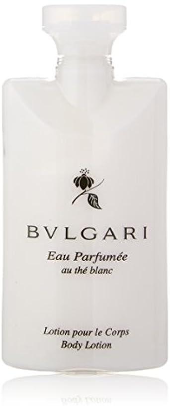 やがてハグ最終ブルガリ BVLGARI オ?パフメ オーテブラン ボディミルク n 200mL