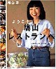 ようこそ[鳩山レストラン]へ (講談社のお料理BOOK)