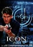 イコン-ICON- 【2枚組】[DVD]