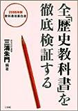 全「歴史教科書」を徹底検証する―教科書改善白書〈2006年版〉