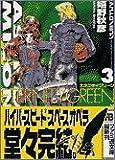 アストロノミコン〈3〉エタニティグリーン (ファミ通文庫)