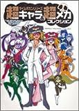 タイムボカンシリーズ 超キャラ&超メカコレクション (パーフェクト・アーカイブ・ワイド)