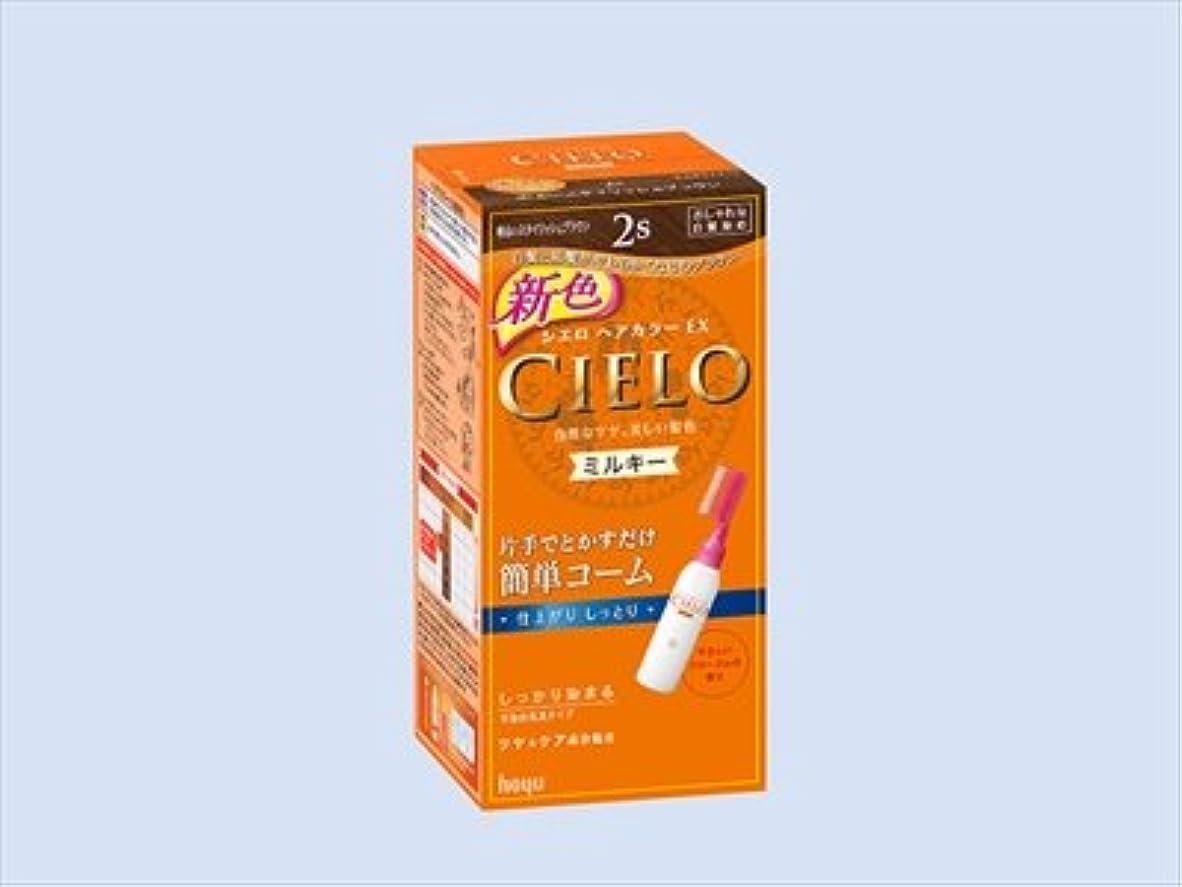のみボリューム気絶させるシエロ ヘアカラー EX ミルキー 2S 明るいスタイリッシュブラウン × 27個セット