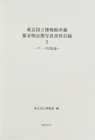 東京国立博物館所蔵幕末明治期写真資料目録 (2) 21冊セット