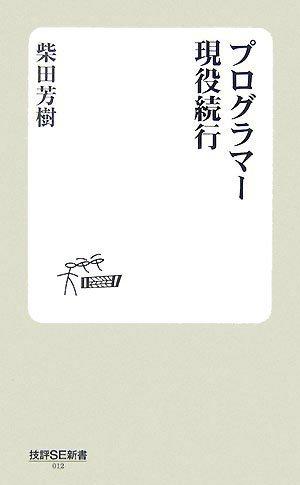 プログラマー現役続行 (技評SE新書)の詳細を見る
