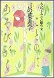 言の葉遊学 (ジェッツコミックス)