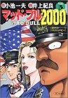 マッド★ブル2000 3 (SCオールマン)