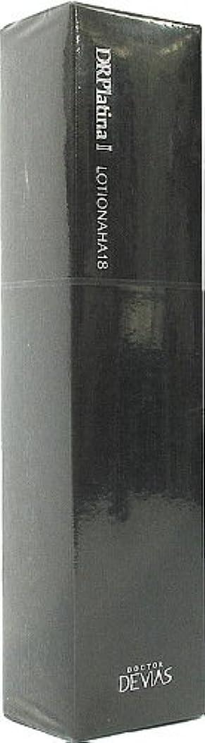 秘書強風出発するDRデヴィアス プラチナ ローションAHA18Ⅱ 125ml