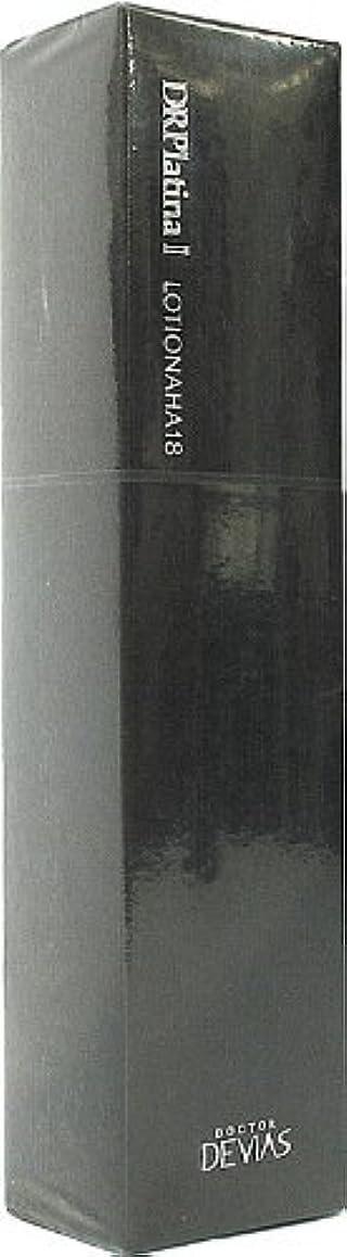 消毒する近代化持つDRデヴィアス プラチナ ローションAHA18Ⅱ 125ml