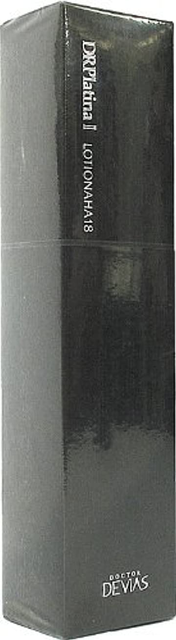 本土会話震えるDRデヴィアス プラチナ ローションAHA18Ⅱ 125ml