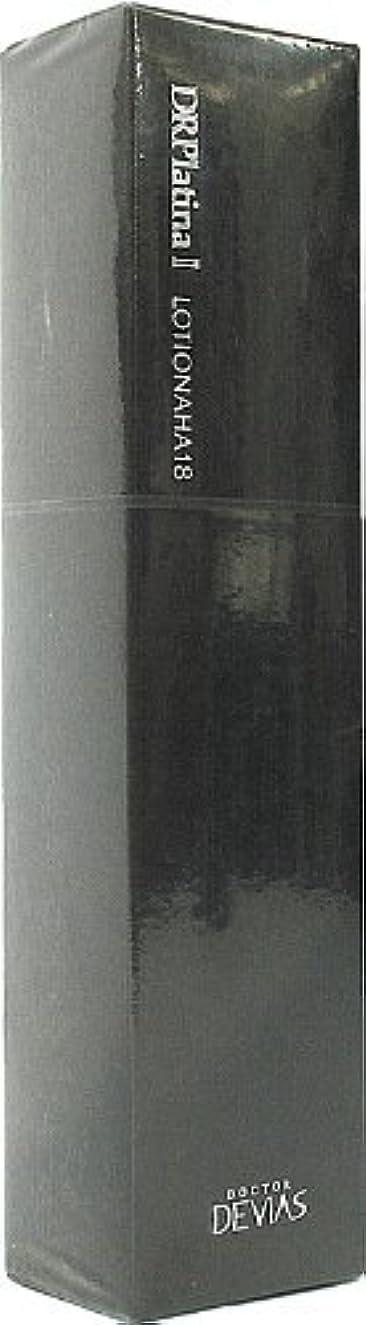 粘液粒子フライトDRデヴィアス プラチナ ローションAHA18Ⅱ 125ml