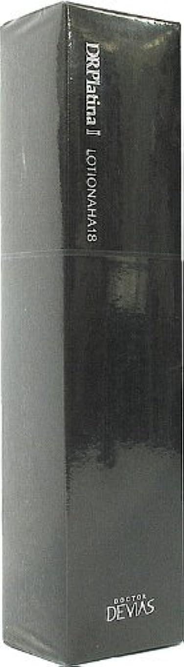 バズ廊下致命的なDRデヴィアス プラチナ ローションAHA18Ⅱ 125ml