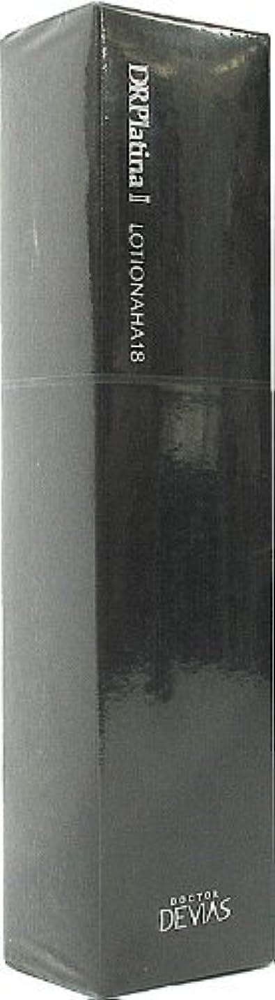 サイレンパントリーアフリカ人DRデヴィアス プラチナ ローションAHA18Ⅱ 125ml