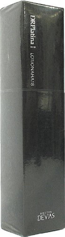 望遠鏡プール無礼にDRデヴィアス プラチナ ローションAHA18Ⅱ 125ml
