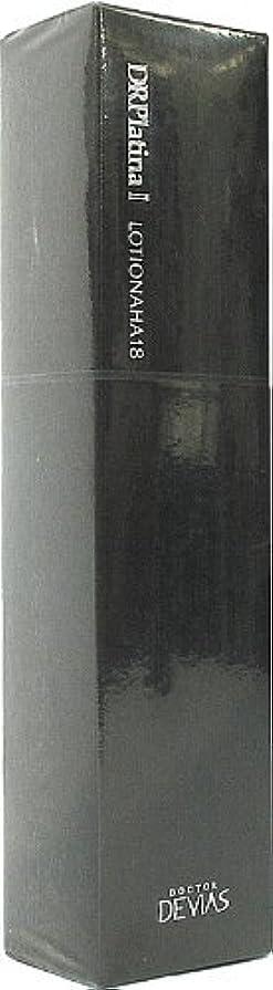 経験者一元化する眉DRデヴィアス プラチナ ローションAHA18Ⅱ 125ml