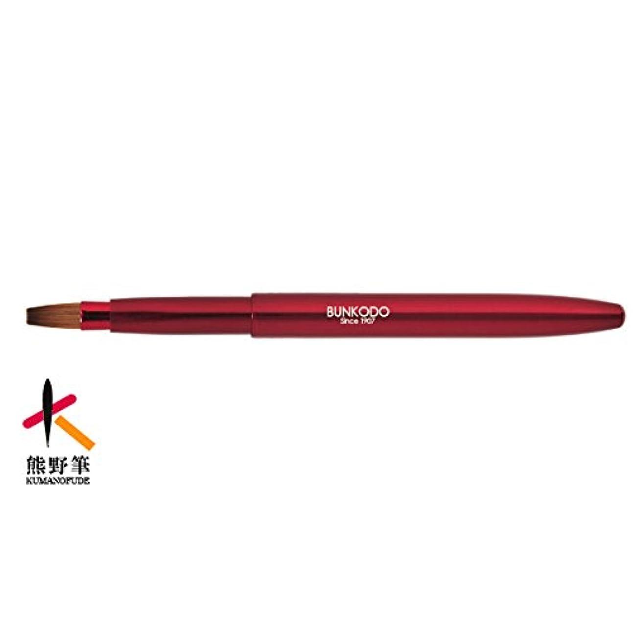 温度窒素成人期明治四十年創業 文宏堂 最高級コリンスキー毛100% 使用 熊野化粧筆 携帯用リップブラシ プッシュ式 ワインレッド MB008 名入れ可能