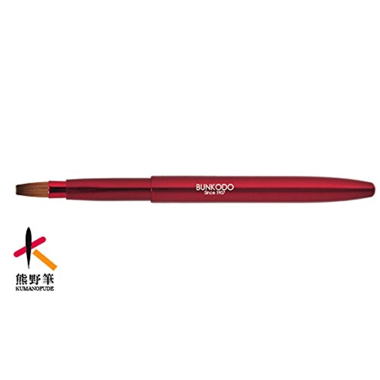 明治四十年創業 文宏堂 最高級コリンスキー毛100% 使用 熊野化粧筆 携帯用リップブラシ プッシュ式 ワインレッド MB008 名入れ可能